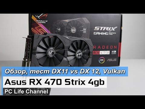 Asus RX 470 Strix 4gb - тест в играх, Vulkan, DX11 vs DX12 и т.д.