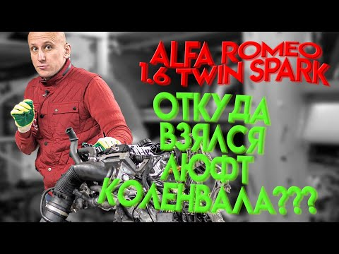 Почему залюфтил коленвал на неплохом двигателе Alfa Romeo 1.6 Twin Spark?