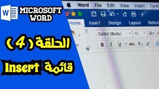 Microsoft Word  قائمة insert
