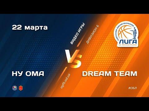ОБЛ. Дивизион Б. НУ ОМА - DREAM TEAM. 22.03.2021