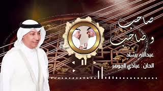تحميل اغاني عبدالله رشاد - صاحب وصاحب MP3