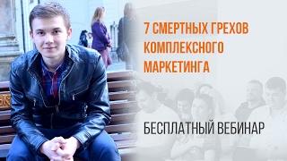 7 смертных грехов комплексного маркетинга Вебинар WebPromoExperts #347