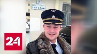 Как липовый летчик из Калининграда втирался в доверие и присваивал миллионы - Россия 24