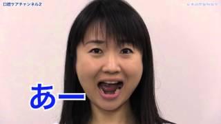 あいうべ体操で舌の位置を直す