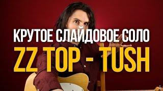 Слайдовое блюз-рок соло Zz Top Tush - Уроки игры на гитаре Первый Лад