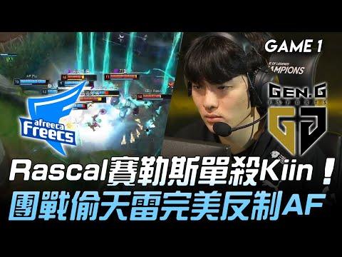 LCK夏季賽精華 AF vs GEN AF不信邪放法洛士 直接被射到歪頭 game1
