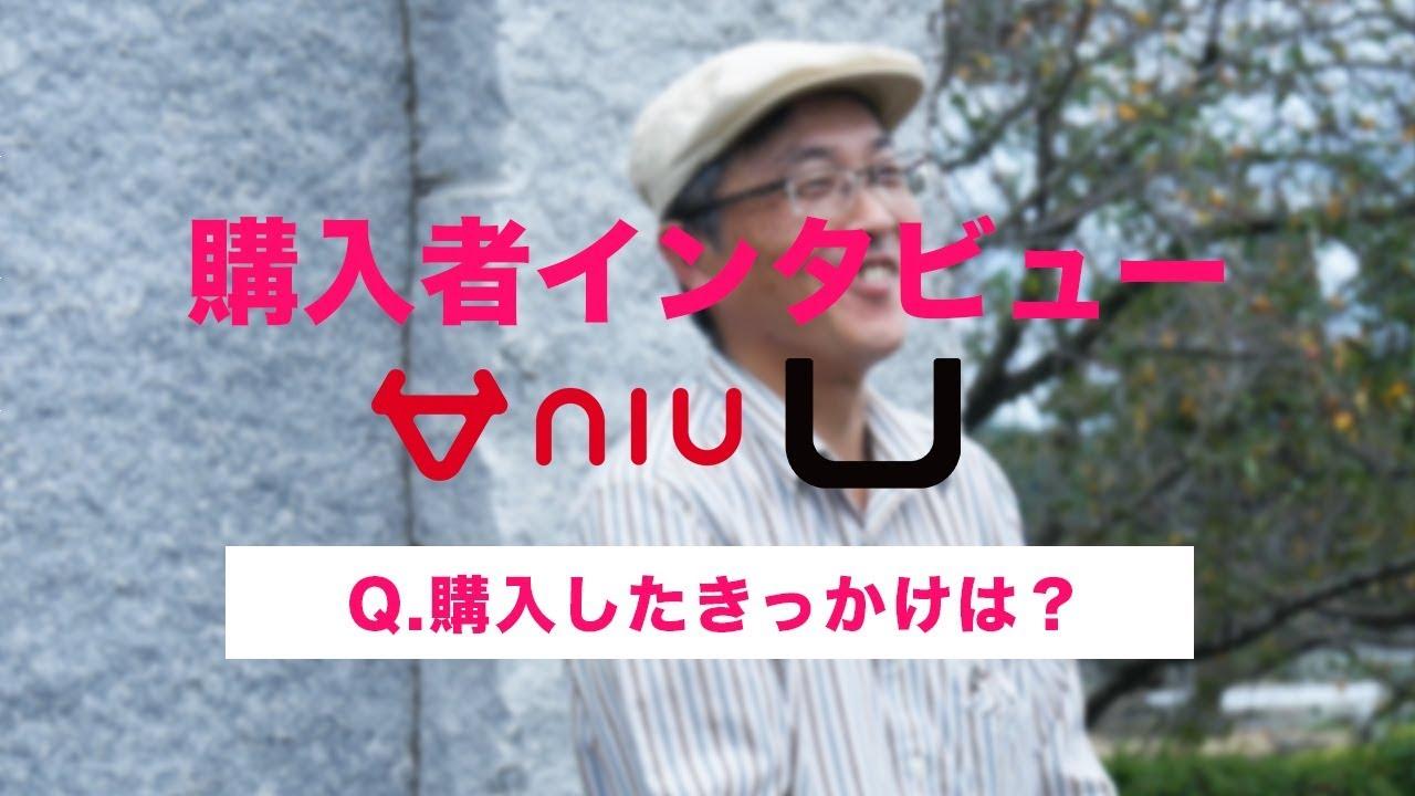 【niu U購入者インタビュー】電動バイクを購入したきっかけは?
