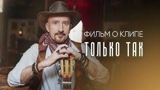 """Фильм о съёмках клипа """"Только так"""" Евгения Григорьева"""