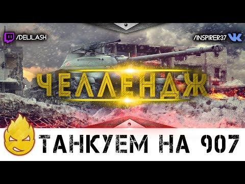 CHALLENGE2! Inspirer vs LeBwa Танковка на 907 [Запись стрима] - 19.01.18 (видео)