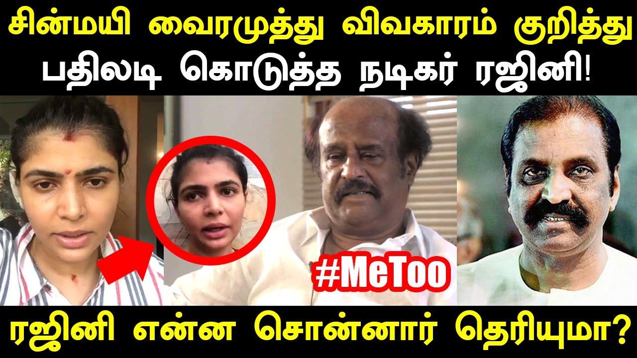 சின்மயி வைரமுத்து விவகாரம் குறித்து பதிலடி கொடுத்த ரஜினிகாந்த்! Rajinikanth about Metoo