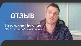 Луганский Николай, ГК «Пожарная безопасность»