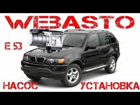 BMW X5 E53 webasto доработка своими руками, установка, дозирующий топливный насос