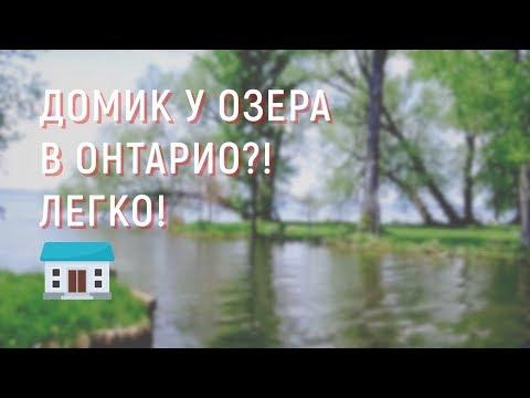 Домик у озера в Онтарио?! Практика дачной жизни