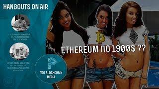 18+ Ethereum 1900$ в 2019 / Бычий тренд?