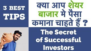 How to be a Successful investor - SHARE MARKET IN HINDI