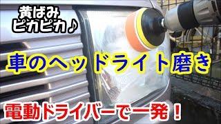 ヘッドライト磨きは、電動ドライバーで一発!【黄ばみ ピカピカ】【ラパン】