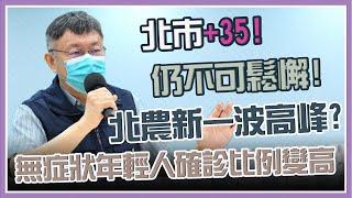 台北市本土病例+35  柯文哲說明