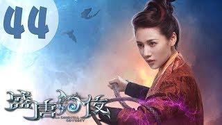 【ENG SUB】盛唐幻夜 44   An Oriental Odyssey 44(吴倩、郑业成、张雨剑、董琦主演)