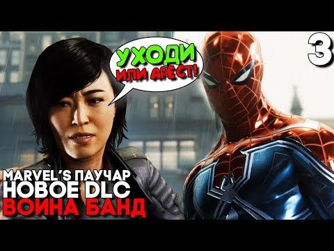 ПОРАЖЕНИЕ Spider Man ► Человек Паук DLC Война Банд Прохождение ► Часть 3 ► DLC Turf Wars (видео)