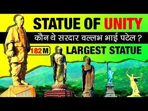 Statue of Unity ▶ Sardar Vallabhbhai Patel Biography In Hindi | World's Tallest Statue | Life Story