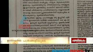 NewsPaper Report 24th July 2013 പത്രവിശേഷം