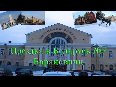 Поездка в Беларусь №7 Барановичи 5.01.2017г