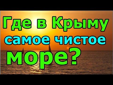 Где находится самое чистое море в Крыму? Рядом горы - красота! Популярный пляж среди местных жителей
