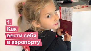Как вести себя в аэропорту Пулково ✈️