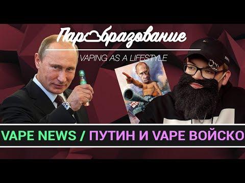 VAPE NEWS. Путин и вейп войско
