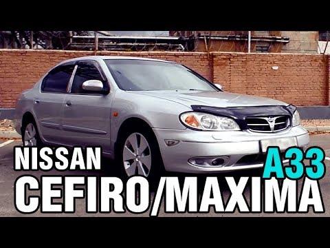 Стоит ли покупать бизнес-седан за 300 тыс? Nissan Cefiro/Maxima A33 онлайн видео