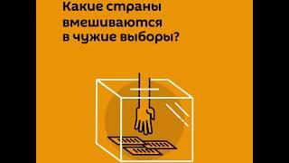 Какие страны вмешиваются в чужие выборы?