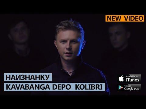 Kavabanga & Depo & Kolibri - Наизнанку (kavabanga & Kolir prod)