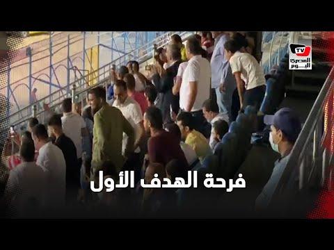 فرحة جنونية لجماهير الزمالك عقب إحراز مصطفى محمد الهدف الأول بمرمى بيراميدز