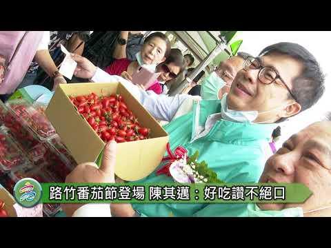 陳其邁出席路竹番茄節 邀民眾品嘗體驗採收樂趣