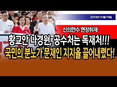 황교안 나경원, 공수처는 독재처!!! / 신의한수