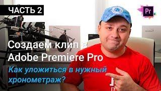 Как уложиться в заданный хронометраж? Делаем клип в Premiere Pro   Уроки Adobe Premiere Pro CC 2017
