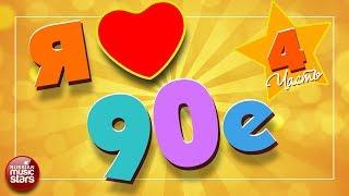 ЛЮБИМЫЕ 90-е ✪ САМЫЕ ПОПУЛЯРНЫЕ ПЕСНИ ✪ САМЫЕ ЛЮБИМЫЕ ХИТЫ 90-х ✪ ЧАСТЬ 4 ✪ I LOVE 90