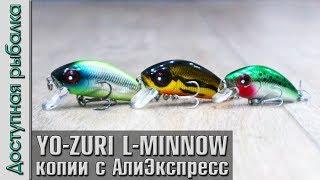 Воблер yo-zuri l - minnow 44