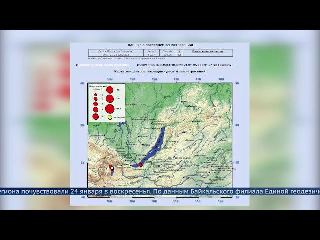 В Кабанском районе зафиксировали землетрясение