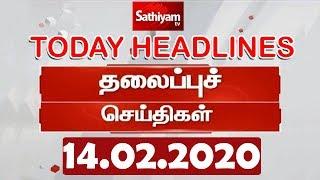 Today Headlines   14 Feb 2020   இன்றைய தலைப்புச் செய்திகள்   Tamil Headlines   Headlines News