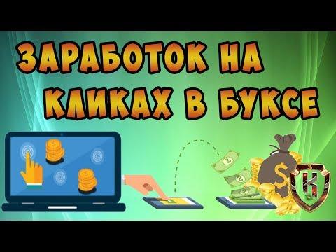 Букс Kalym - заработок на кликах без вложений с выводом денег