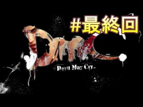 【生放送】DmC Devil May Cry: Vergil's Downfall #最終回