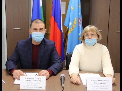 Брифинг по вопросам профилактики коронавирусной инфекции и текущей ситуации в г. Агидель 26.11.2020