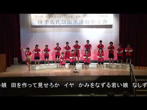 お田植え唄 花峰小学校第4回民謡披露大会種子島民謡発表