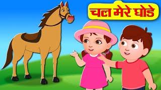 Chal Mere Ghode Tik Tik Hindi | Kids Hindi Song | Hindi Balgeet | चल मेरे घोड़े टिक टिक टिक