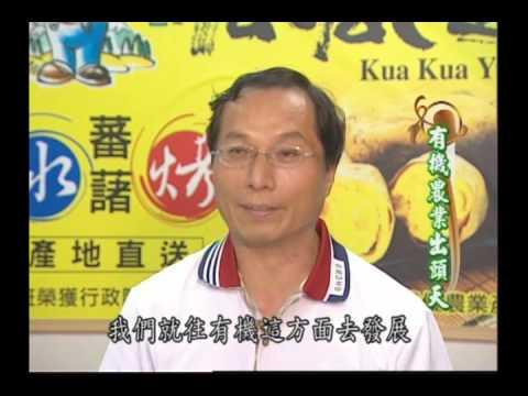 臺灣農民力第43集