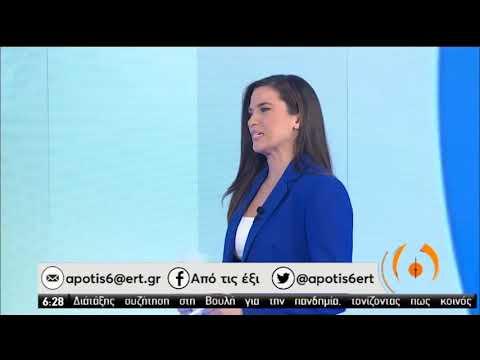 Κοινωνικός τουρισμός 2020: Πώς να υποβάλετε αίτηση για τα αδιάθετα δελτία | 08/09/2020 | ΕΡΤ