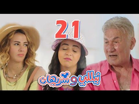 """الحلقة 21 من مسلسل """"نيللي وشريهان"""""""