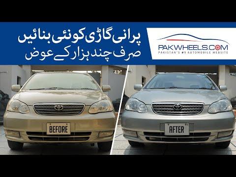 Car Restoration | Purani Gaari Ko Nayi Banayein | PakWheels
