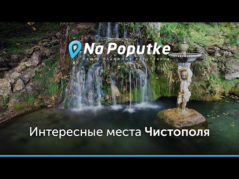 Достопримечательности Чистополя. Попутчики из Нижнекамска в Чистополь.